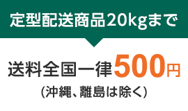 定型配送商品20kgまで送料全国一律500円